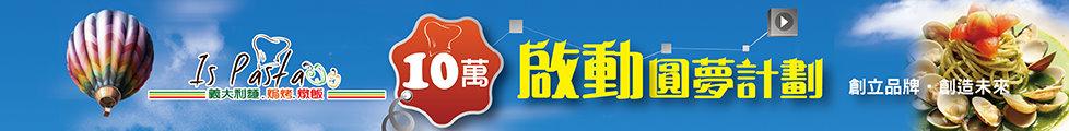 麵食餐飲特色優勢及加盟經銷代理應注意那些事項 --阿甘創業加盟網www.ican168.com提供