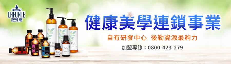 覓棠精油香氛園SPA特色優勢及加盟應注意那些事項 --阿甘創業加盟網www.ican168.com提供