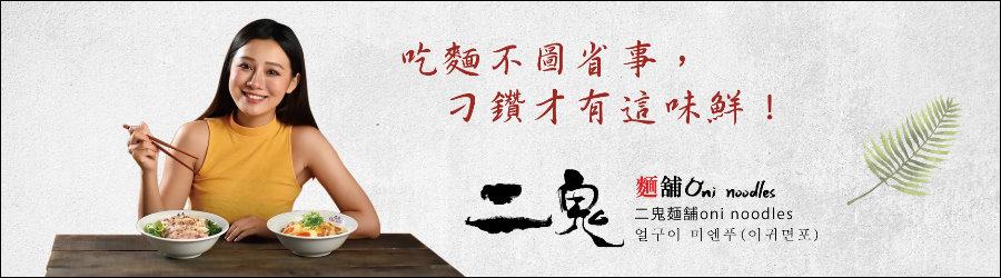 日式餐飲(日本餐廳 、日本料理店、日式拉麵店)特色優勢及加盟應注意那些事項 --阿甘創業加盟網www.ican168.com提供