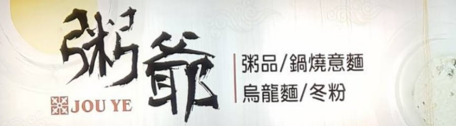 餐飲特色優勢及加盟應注意那些事項 --阿甘創業加盟網www.ican168.com提供