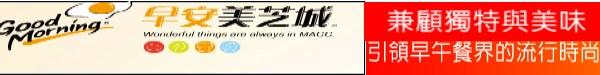早安!美芝城 特色優勢及加盟應注意那些事項 --阿甘創業加盟網www.ican168.com提供