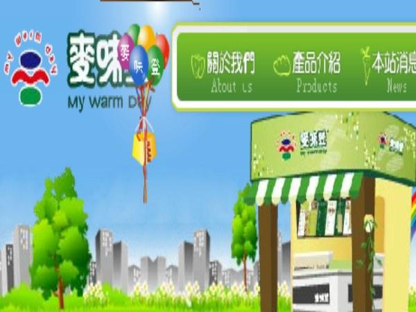 超連結 To:麥味登速食餐飲專賣店加盟網頁 From:阿甘創業加盟網 www.ican168.com