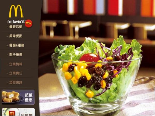 麥當勞西式速食餐廳 特色優勢及加盟應注意那些事項 --阿甘創業加盟網www.ican168.com提供