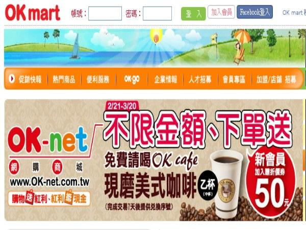 超連結 To:OK便利店加盟網頁 From:阿甘創業加盟網 www.ican168.com
