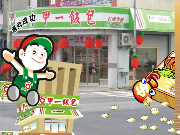 超連結 To:甲一飯包加盟網頁 From:阿甘創業加盟網 www.ican168.com