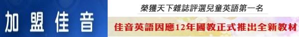 佳音英語特色優勢及加盟應注意那些事項 --阿甘創業加盟網www.ican168.com提供