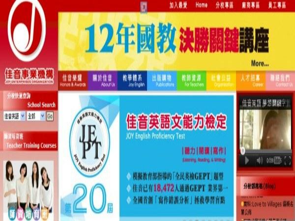 超連結 To:佳音英語加盟網頁 From:阿甘創業加盟網 www.ican168.com