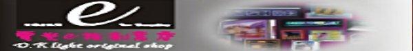 電光e族創意店(自戀的販賣 for everything)特色優勢及加盟應注意那些事項 --阿甘創業加盟網www.ican168.com提供