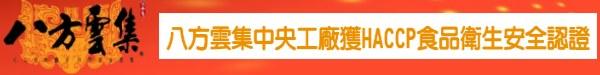 八方雲集鍋貼、水餃特色優勢及加盟應注意那些事項 --阿甘創業加盟網www.ican168.com提供