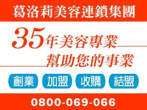 特色優勢及加盟應注意那些事項 --阿甘創業加盟網www.ican168.com提供