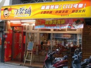 阿甘開店創業加盟電子市集--目標為華人開咖啡店者打造一加盟創業及租售頂讓店的專業開店網站