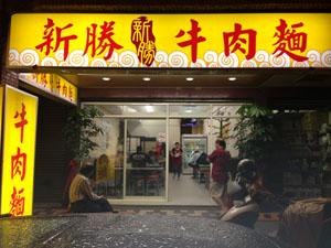 萬華洛陽停車場旁 平均每月業績25萬牛肉麵店(頂讓)頂讓由www.ican168.com阿甘創業加盟網提供