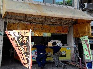 茶飲冷飲冰品店店面頂讓廣告--阿甘創業加盟網www.ican168.com提供