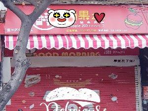 新北三重運動中心旁餐飲店(頂讓)頂讓由www.ican168.com阿甘創業加盟網提供