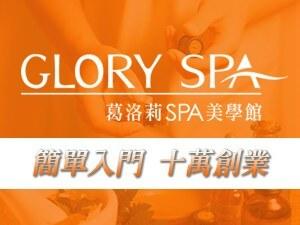 創業開店最佳伙伴--阿甘創業加盟網--目標為打造一最大最專業華人開店加盟創業知識資訊網站